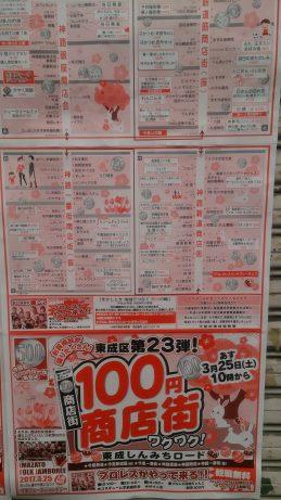 神路100円商店街