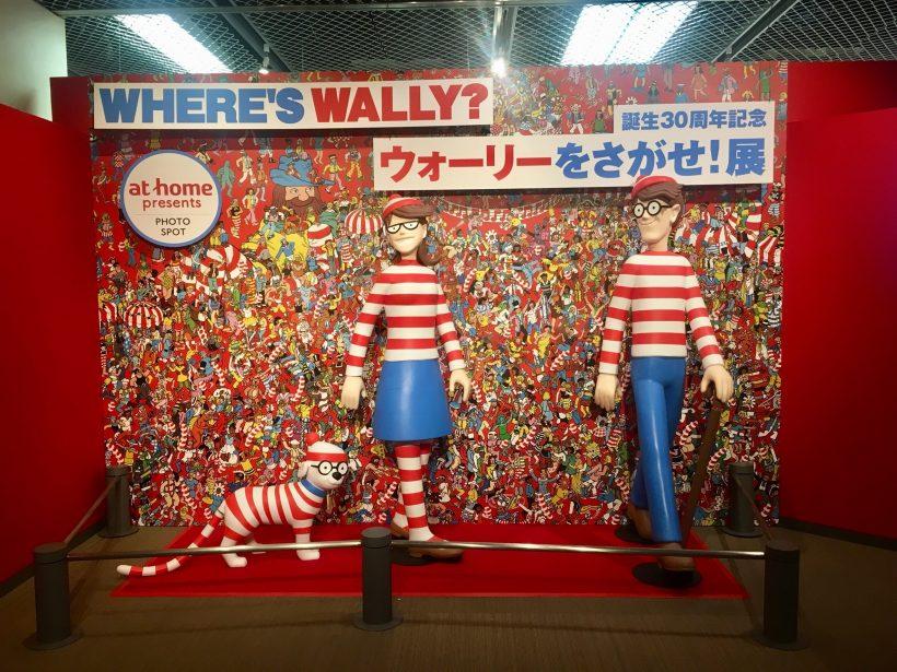 ウォーリーを探せ!