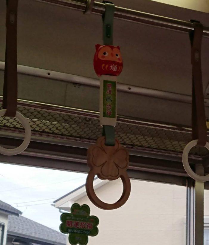 近鉄の期間限定の吊り革