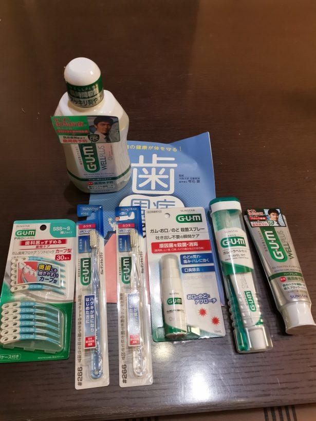 歯周病対策グッズ